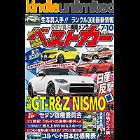ベストカー 2021年 7月10日号 [雑誌]