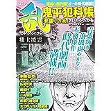 コミック乱セレクション壮士凌雲 (SPコミックス SPポケットワイド)