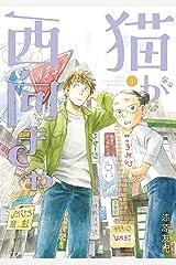 猫が西向きゃ(1) (アフタヌーンコミックス) Kindle版