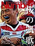 Number(ナンバー)特別増刊 桜の凱歌。 エディージャパンW杯戦記[雑誌]
