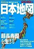今がわかる時代がわかる 日本地図 2019年版 (SEIBIDO MOOK)