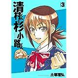 清村くんと杉小路くん(3) (モーニングコミックス)
