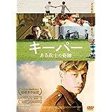 キーパー ある兵士の奇跡 DVD