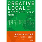 CREATIVE LOCAL: エリアリノベーション海外編