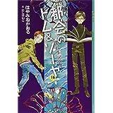 都会のトム&ソーヤ(16) スパイシティ (YA! ENTERTAINMENT)
