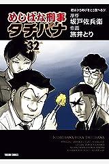 めしばな刑事タチバナ(32)[君はからあげをどう食べるか] (TOKUMA COMICS) Kindle版