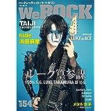 WeROCK Vol. 054