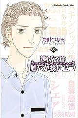 逃げるは恥だが役に立つ(3) (Kissコミックス) Kindle版