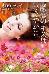 誘惑のキスはひそやかに (二見文庫ロマンス・コレクション) Kindle版