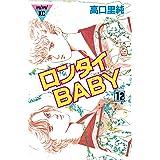 ロンタイBABY(12) (Kissコミックス)