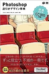 Photoshop逆引きデザイン事典[CC/CS6/CS5/CS4/CS3] 増補改訂版 Kindle版