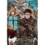 日本国召喚外伝 新世界異譚 II 孤独の戦士たち