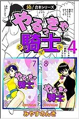 【極!合本シリーズ】 やるっきゃ騎士4巻 Kindle版
