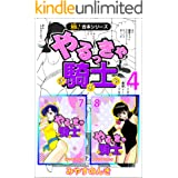 【極!合本シリーズ】 やるっきゃ騎士4巻