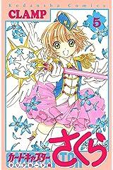 カードキャプターさくら クリアカード編(5) (なかよしコミックス) Kindle版
