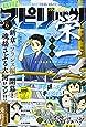 月刊!スピリッツ 2021年 6/1 号 [雑誌]: ビッグコミックスピリッツ 増刊