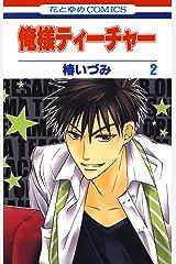 俺様ティーチャー 2 (花とゆめコミックス) Kindle版