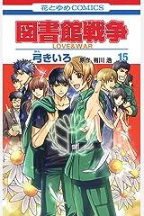 図書館戦争 LOVE&WAR 15 (花とゆめコミックス) Kindle版