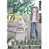 ゴールデンゴールド(7) (モーニングコミックス)