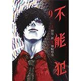 不能犯 9 (ヤングジャンプコミックス)