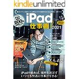 iPad仕事術! 2021(iPadOS 14対応・最新版!)