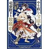 やり直し令嬢は竜帝陛下を攻略中 (2) (角川コミックス・エース)