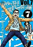 みんな! エスパーだよ!(7) (ヤングマガジンコミックス)