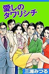 愛しのタワリシチ (アリス文庫) Kindle版