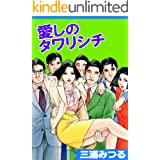 愛しのタワリシチ (アリス文庫)