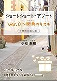ショートショート・アソート Ver.0 ~街角のキセキ ※無料お試し版