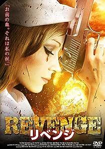 リベンジ [DVD]