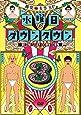 水曜日のダウンタウン3 [DVD]