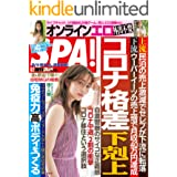 週刊SPA!(スパ) 2020年 6/2 号 [雑誌] 週刊SPA! (デジタル雑誌)