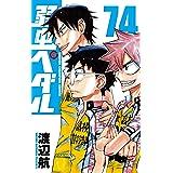 弱虫ペダル 74 (74) (少年チャンピオン・コミックス)
