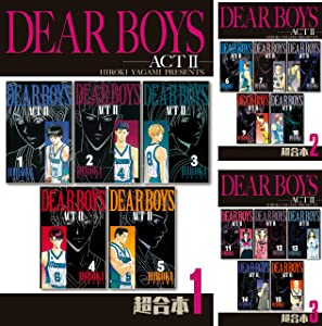 DEAR BOYS ACT 2超合本版(6冊)Kindleマンガ