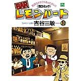 BARレモン・ハート(31) (アクションコミックス)