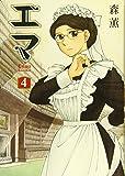 エマ 4 (ビームコミックス)