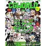 CGWORLD (シージーワールド) 2019年 04月号 [雑誌]