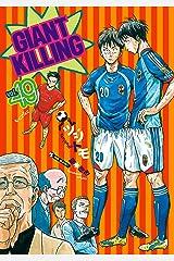 GIANT KILLING(49) (モーニングコミックス) Kindle版