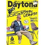 Daytona(デイトナ)2021年1月号 Vol.352【別冊付録カレンダー】
