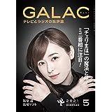 GALAC 2021年 5月号 [雑誌]