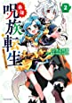 最強呪族転生~魔術オタクの理想郷~ (2) (アース・スターコミックス)