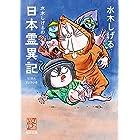 水木しげるの日本霊異記 (角川文庫)