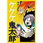 ゲゲゲの鬼太郎(13) (コミッククリエイトコミック)