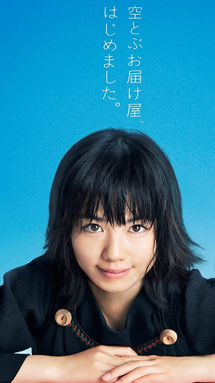 小芝風花 魔女の宅急便 HD(720×1280)壁紙 画像45504 スマポ