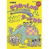 DVK306 DVDブック 動く絵本シリーズ(1)合唱構成 ぞうれっしゃがやってきた
