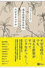 ショートエッセイ 或る日常のなかのスピリチュアル Kindle版