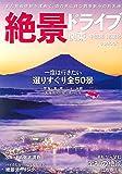 絶景ドライブ 関東 (ぴあ MOOK)