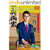 月刊碁ワールド2021年06月号