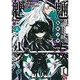 魍魎少女 (5) (ゼノンコミックス)